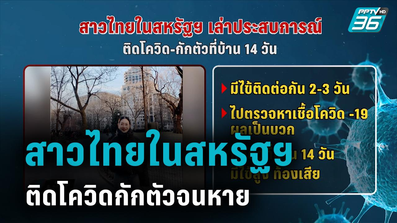 สาวไทยในสหรัฐฯ เล่าประสบการณ์ติดโควิด-19 กักตัวในบ้านจนหาย
