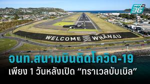 เจ้าหน้าที่สนามบินนิวซีแลนด์ติดโควิด-19 วันเดียวหลังเปิดทราเวลบับเบิล