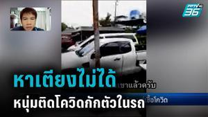 หนุ่มคลองเตยติดโควิด-19 หาเตียงไม่ได้ กักตัวในรถ กลัวแพร่เชื้อชุมชน