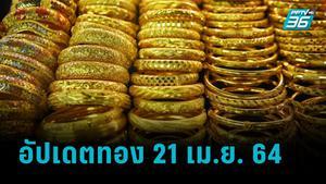 ราคาทองวันนี้ – 21 เม.ย. 64 เปิดตลาด บวกแรง 250 บาท