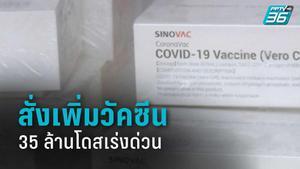 นายกฯให้สั่งเพิ่มวัคซีน 35 ล้านโดสเร่งด่วน