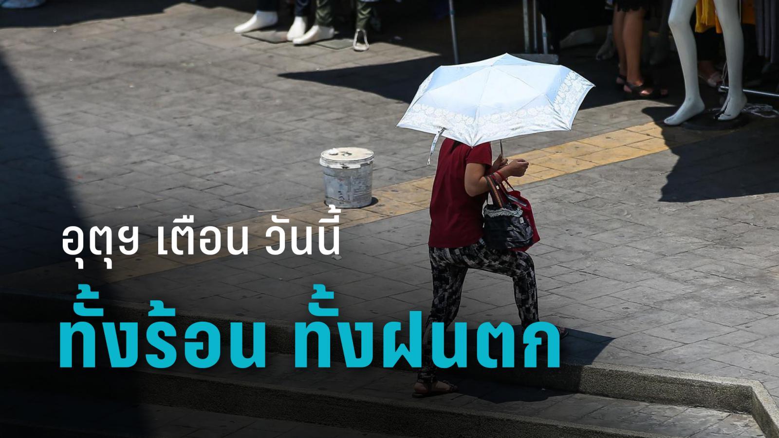 กรมอุตุฯ เตือน วันนี้อากาศร้อน - ฝนตกบางพื้นที่