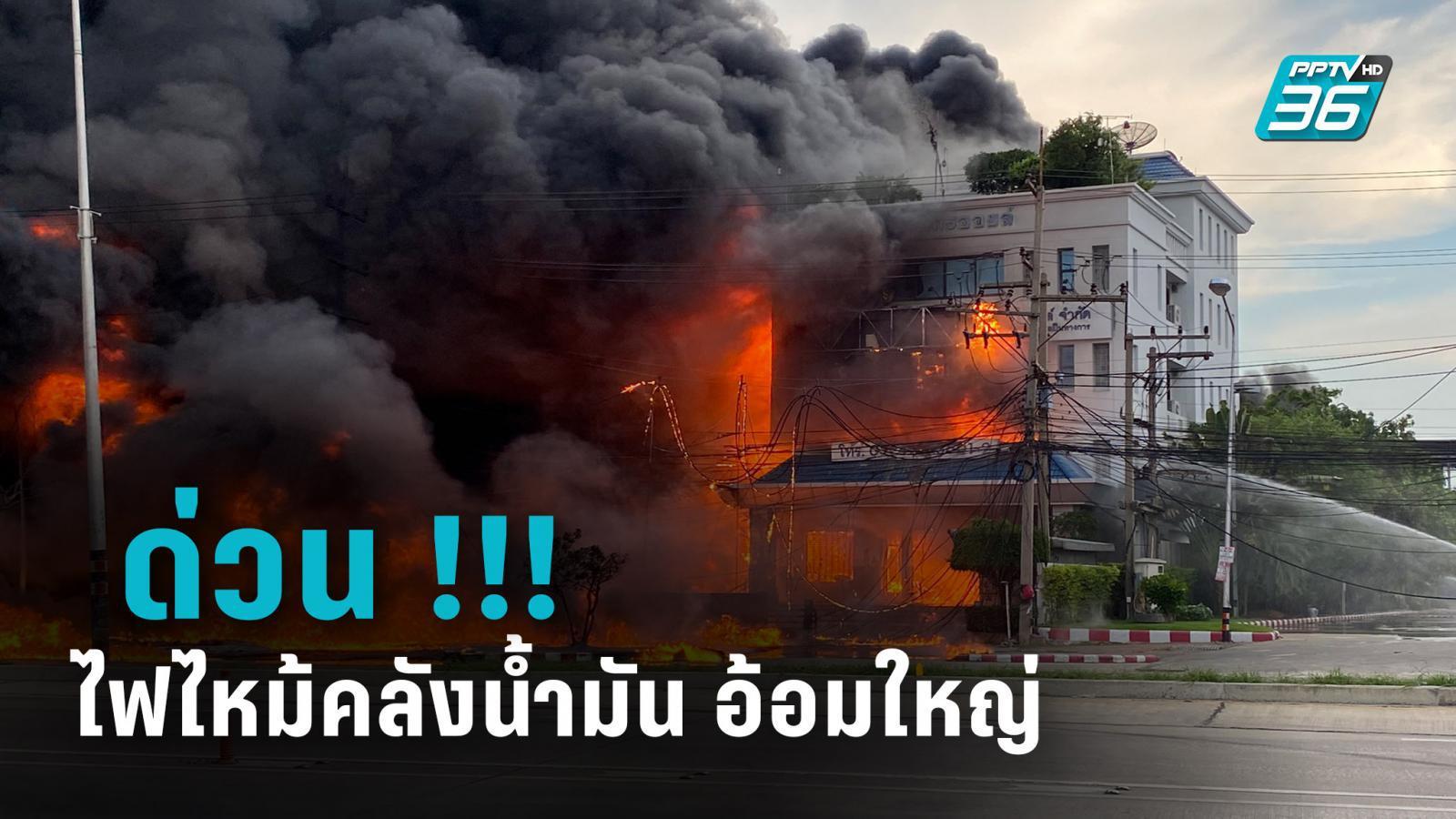 ด่วน! ไฟไหม้คลังน้ำมันหล่อลื่น ย่านอ้อมใหญ่ ลามอาคารสำนักงาน