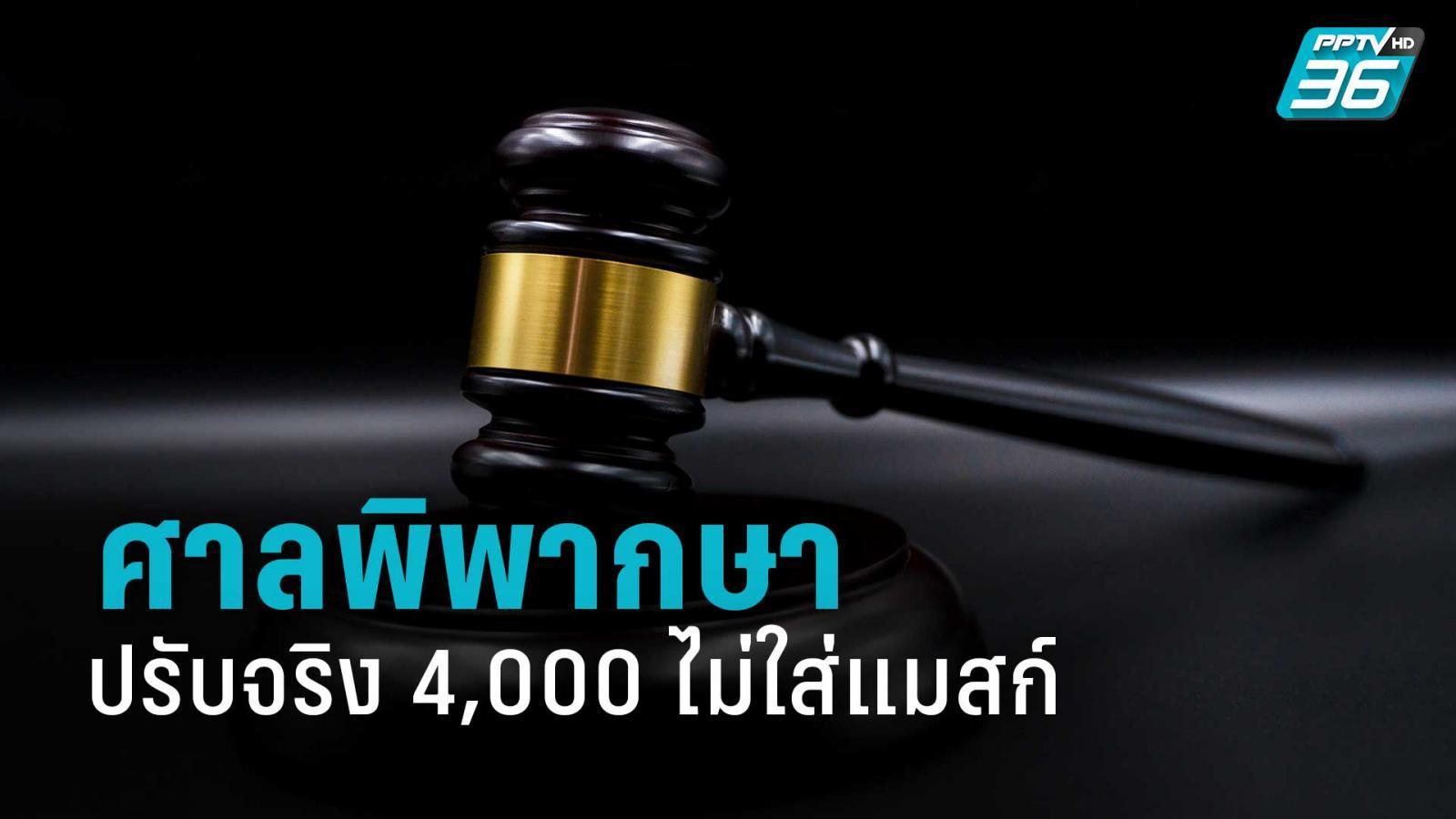 ศาลแขวงสุราษฎร์ฯพิพากษา ปรับ 4,000 รายแรก ไม่ใส่หน้ากากอนามัย - เตือนเที่ยวเขื่อน ต้องกักตัว