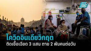 อินเดียยอดติดเชื้อโควิด-19 เฉียด 300,000 ราย ยอดตาย 2,000 คน