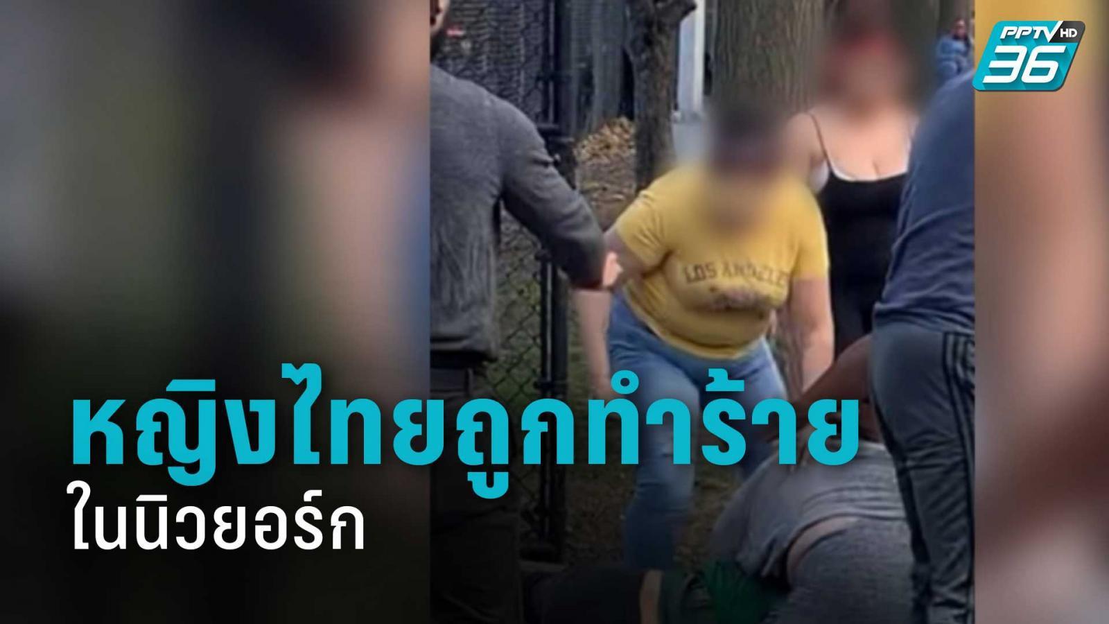 หญิงไทยในนิวยอร์ก ถูกทำร้าย-แมวตาย