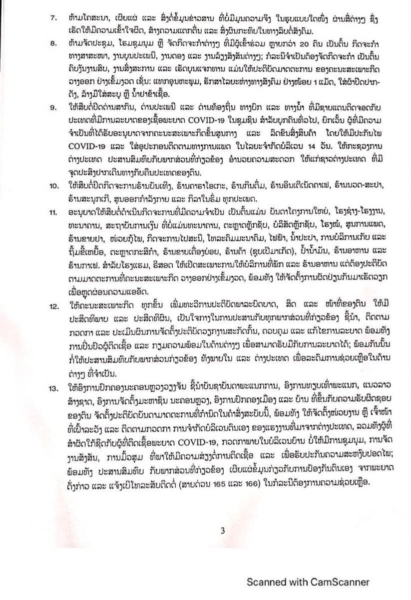 ลาวติดเพิ่มอีก 6 คน จากคลัสเตอร์ 2 ชายไทยลักลอบข้ามฝั่งเที่ยวผับ