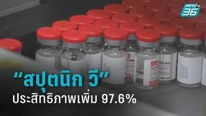 """วัคซีนโควิด """"สปุตนิก วี"""" ยังไม่ผ่านการรับรองยุโรป แต่ยอดสั่งซื้อสูง เผยประสิทธิภาพเพิ่ม 97.6%"""
