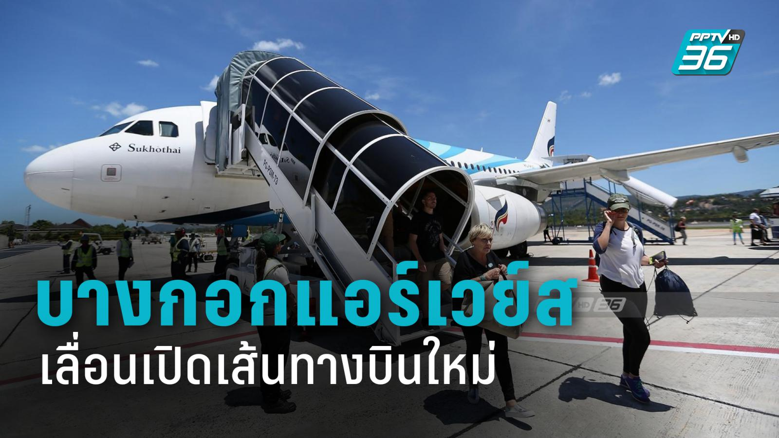 บางกอกแอร์เวย์ส เลื่อนเปิดเส้นทางบินใหม่ กรุงเทพฯ – แม่สอด
