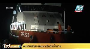 อินโดนีเซียเร่งค้นหาเรือดำน้ำหาย