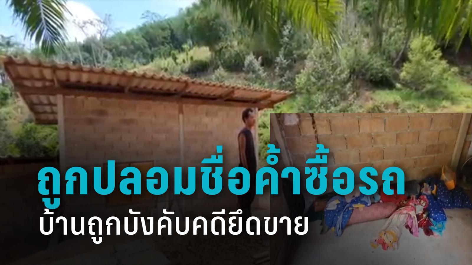 ครอบครัวยากจน บ้านถูกยึด หนูน้อยวัย 9 ขวบชวนพ่อ-พี่ ฆ่าตัวตาย หวังเกิดใหม่มีชีวิตที่ดีขึ้น