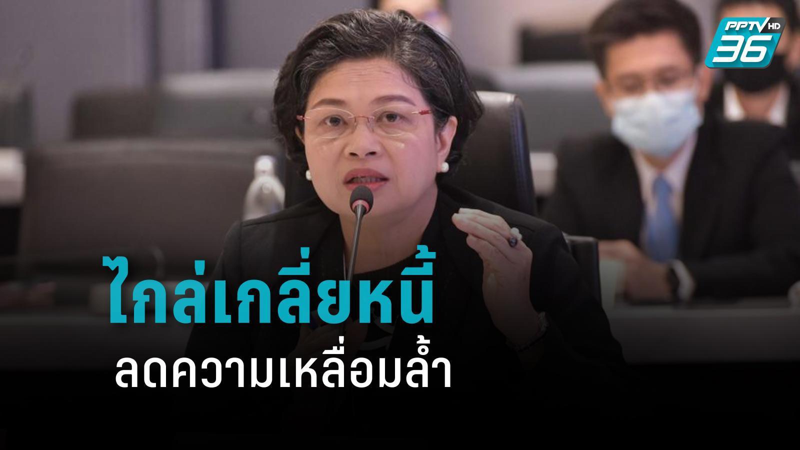 กรมบังคับคดี ช่วยไกล่เกลี่ยหนี้ทั่วไทย ลดความเหลื่อมล้ำ