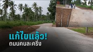 แก้ไขแล้ว! ถนนคนละครึ่งชลบุรี ไม่เชื่อมต่อกันเป็นเส้นเดียว