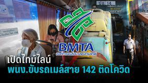 เปิดไทม์ไลน์ คนขับรถเมล์  สาย 142 ติดโควิด-19