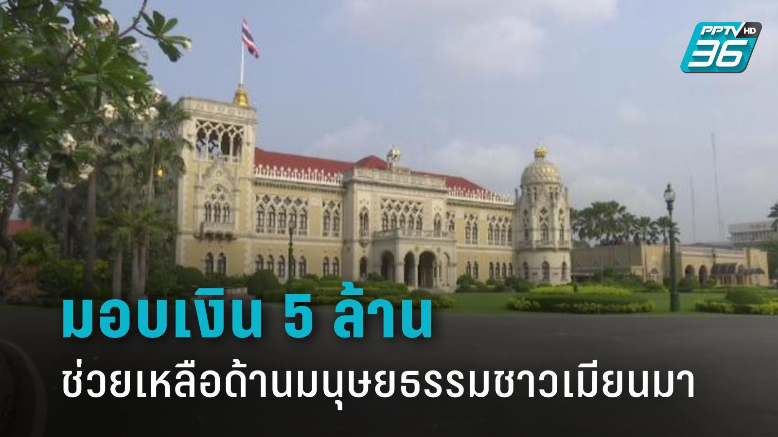 รบ. มอบเงินสภากาชาดไทย  5 ล้านบาท ช่วยเหลือด้านมนุษยธรรมชาวเมียนมา