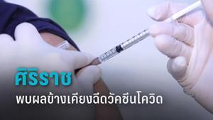"""""""ศิริราช"""" พบ ผลข้างเคียง หลังฉีดวัคซีนโควิด นักศึกษาแพทย์-อาจารย์ 3 ราย"""