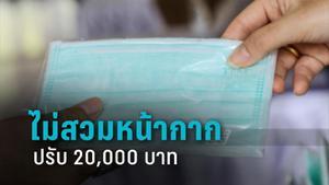 ตาก งัดกฎเหล็กคุมโควิด-19 ไม่สวมหน้ากากออกจากบ้าน ปรับ 20,000 บาท