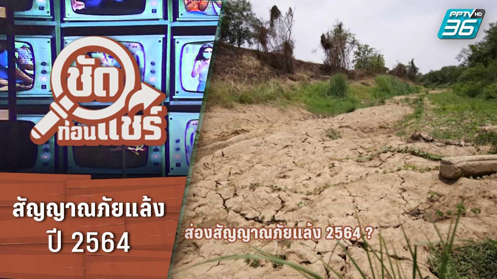 ชัดก่อนแชร์ | ภัยแล้งปี 2564 จะหนักกว่าปี 2563 จริงหรือ? | PPTV HD 36