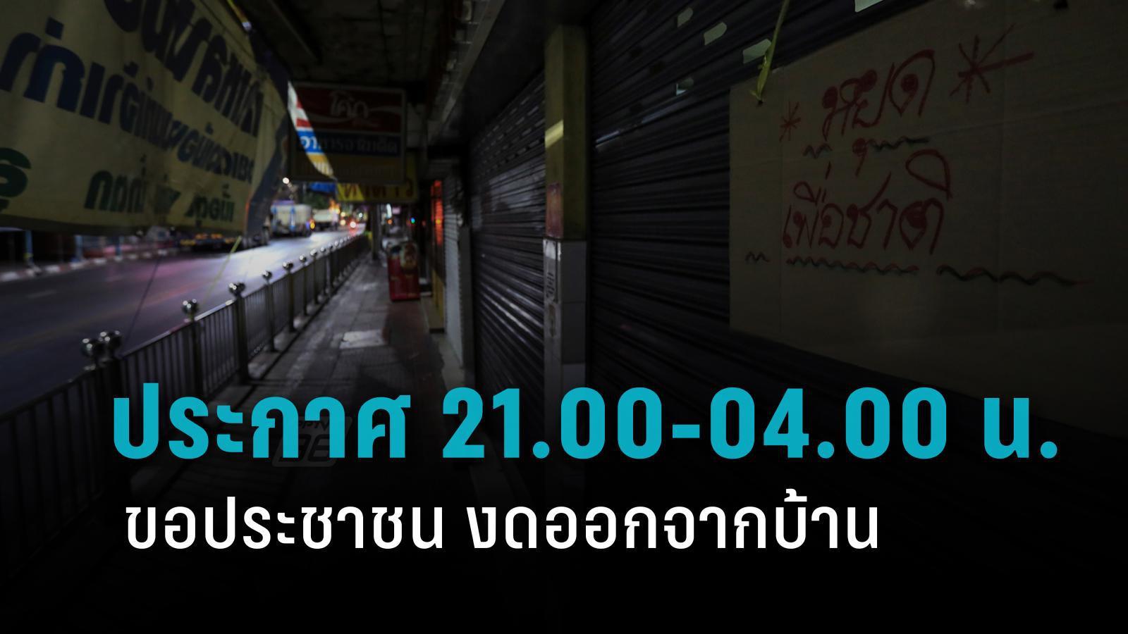 นนทบุรี ประกาศ ขอประชาชน งดออกจากบ้าน 21.00-04.00 น.