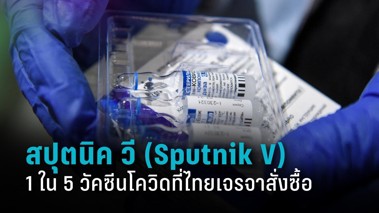 """""""วัคซีนสปุตนิค วี (Sputnik V)"""" 1 ใน 5 วัคซีนโควิดที่ไทยเจรจาสั่งซื้อ"""