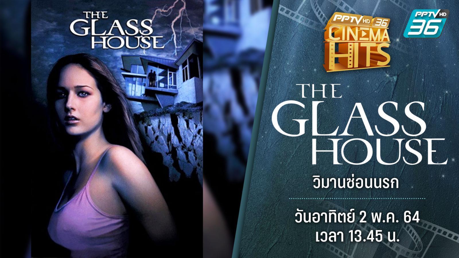 The Glass House วิมานซ่อนนรก