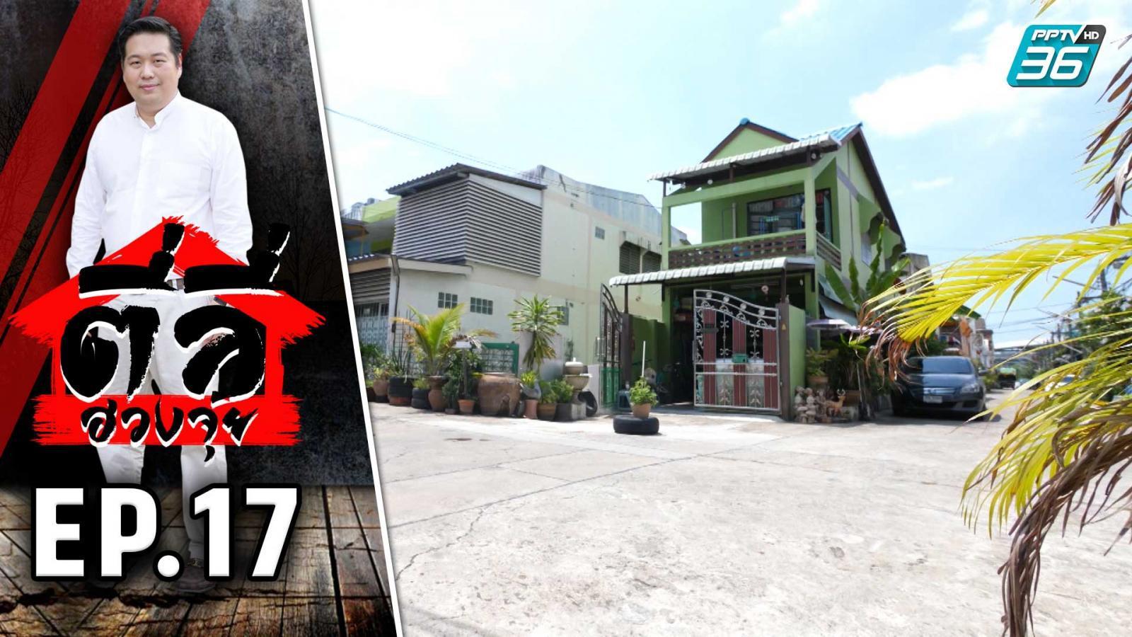 ตี่ลี่ฮวงจุ้ย | ตอน บ้านหลังเดียวโดด ๆ ผิดหรือไม่?  EP.17 | PPTV HD 36