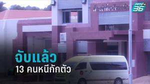 จับแล้ว 13 คนกักตัว หนี รพ.สนามนราธิวาส