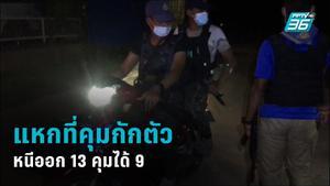 วุ่น! 13 ผู้ถูกกัก นราธิวาสหลบหนีจาก รพ.สนาม ตามรวบแล้ว 9