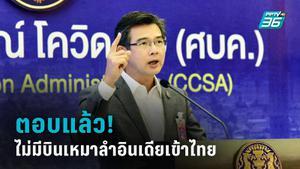 ตอบชัด! ศบค. ยืนยัน ไม่มีเครื่องบินเช่าเหมาลำจากอินเดียเข้าไทย