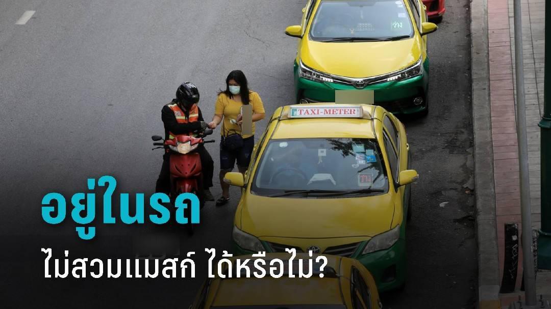 กทม.- หลายจว.เอาจริง จับไม่สวมหน้ากากอนามัย ในรถโดนหรือไม่ ปรับจริงเท่าไหร่ ชี้ตำรวจไม่มีสิทธิปรับ!!