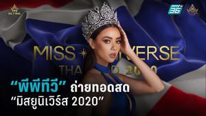 """วันนี้ 17 พ.ค. 64 """"พีพีทีวี"""" พร้อมถ่ายทอดสดการประกวด """"Miss Universe 2020"""" รอบตัดสินจากสหรัฐฯ  ร่วมเชียร์ """"อแมนด้า"""" ตัวแทนไทยชิงมงกุฎจักรวาล"""