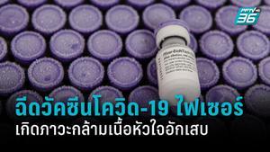 อิสราเอลเร่งสอบ พบผู้ฉีดวัคซีนไฟเซอร์หลายสิบรายกล้ามเนื้อหัวใจอักเสบ