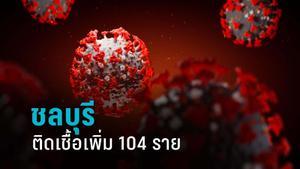 โควิด-19 ชลบุรี ติดเชื้อเพิ่ม 104 ราย