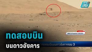 เฮลิคอปเตอร์จิ๋วนาซา ทดสอบบินรอบที่ 3 บนดาวอังคาร