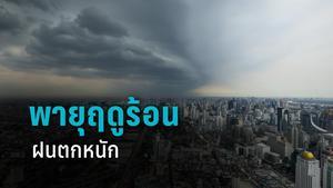 อุตุฯ เตือนระวังพายุฤดูร้อน ฝนตกหนัก-ลูกเห็บตก