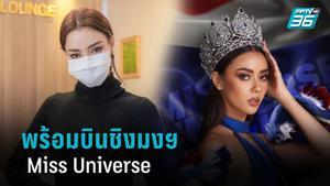 """""""อแมนด้า"""" ผลตรวจโควิดเป็นลบ มั่นใจ บินชิงมงฯ Miss Universe 2020"""