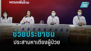 """""""เพื่อไทย"""" ตั้ง 4 ทีมทำงานแก้โควิด ช่วยประชาชน ประสานหาเตียงผู้ป่วย"""