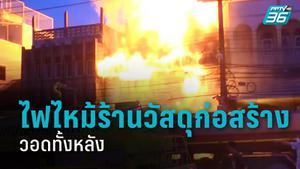ไฟไหม้ร้านวัสดุก่อสร้างวอด 2 คูหา