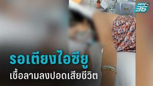 หญิงวัย 73 ปี รอเตียงไอซียู เชื้อลามลงปอดเสียชีวิต