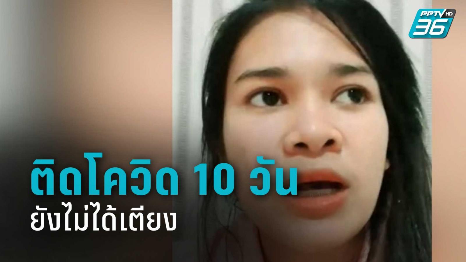 หญิงติดโควิด 10 วัน อาการทรุด แต่ยังไม่ได้เตียงรักษา