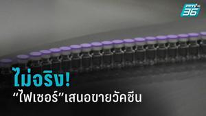 """ผอ.สถาบันวัคซีนโต้ ไม่จริง """"ไฟเซอร์"""" เสนอขายไทย 4 รอบ"""