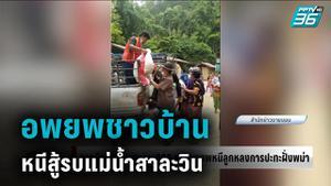 """แม่ฮ่องสอน อพยพชาวบ้าน 450 คน หนีลูกหลง """"กะเหรี่ยง KNU"""" ปะทะเมียนมา"""