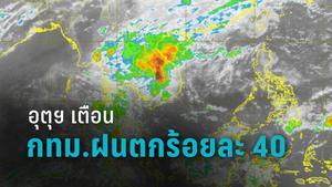 อุตุฯ เตือนกรุงเทพฯฝนตกร้อยละ 40 ของพื้นที่