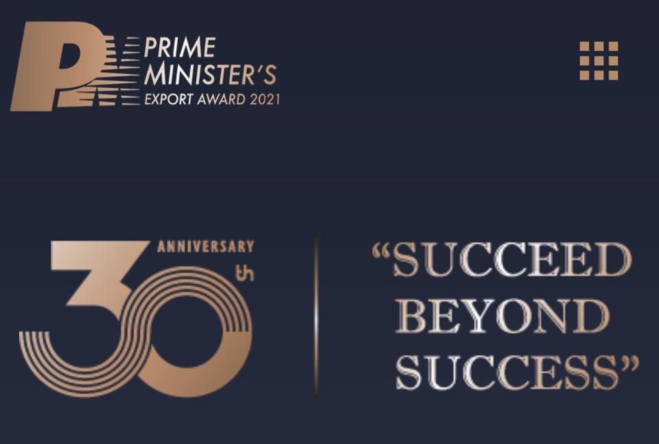สุดยอดรางวัลแห่งความสำเร็จของผู้ประกอบการส่งออกดีเด่น Prime Minister's Export Award 2021