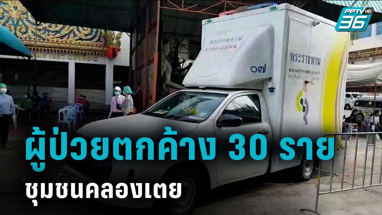 ตรวจเชิงรุก ชุมชนคลองเตย หลังพบผู้ป่วยตกค้าง 30 ราย