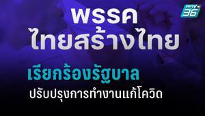 """""""ไทยสร้างไทย"""" จี้ รัฐบาล ปรับปรุงการทำงานแก้โควิด แนะ เปิดทางเอกชนร่วมแก้วิกฤต"""
