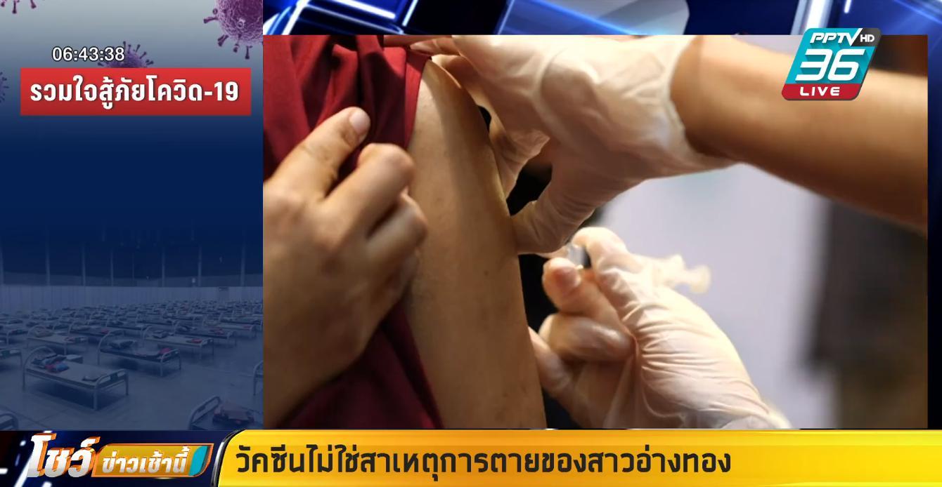 สธ.คาดวัคซีนโควิด-19 ไม่ใช่สาเหตุการตายของสาวอ่างทอง