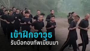 ผู้ประท้วงเมียนมาเข้าฝึกอาวุธรับมือกองทัพ