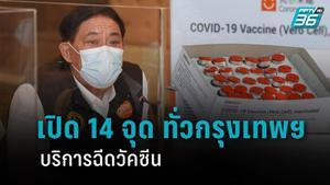 เปิด 14 จุดทั่วกรุงเทพฯ บริการฉีดวัคซีนสำหรับประชาชน เริ่ม 1 พ.ค.นี้