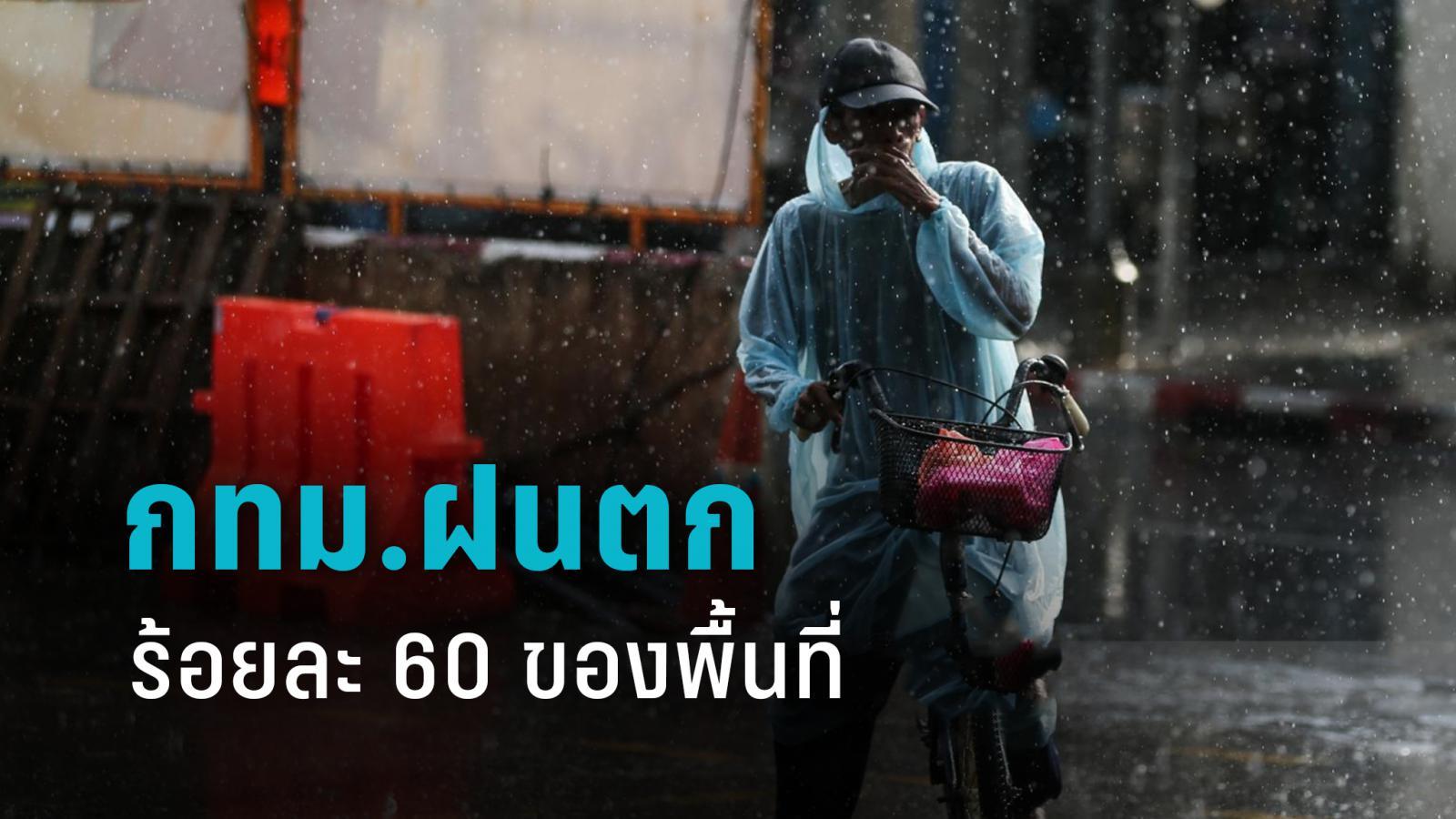 กรมอุตุฯ เตือน กทม.ฝนตกร้อยละ 60 ของพื้นที่